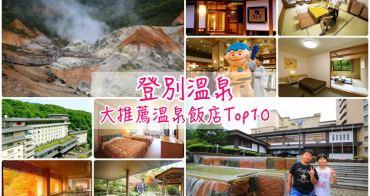 【登別溫泉住宿】Top10登別溫泉飯店推薦,一泊二食價位筆記,北海道超人氣溫泉鄉