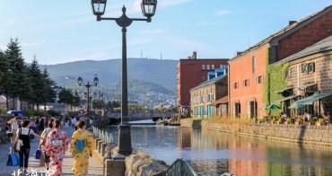【北海道小樽】小樽景點一日遊:小樽運河,小樽堺町通り商店街伴手禮散策