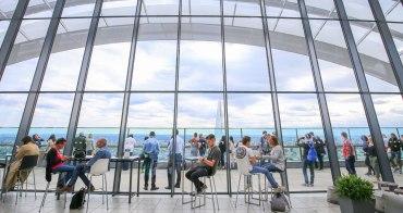 【倫敦】SKY GARDEN景觀台:預約方式,免費參觀超佛心!省旅費飽覽倫敦天際線