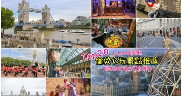 【倫敦景點推薦】倫敦自由行Top22好玩旅遊景點&含省錢票券交通指南