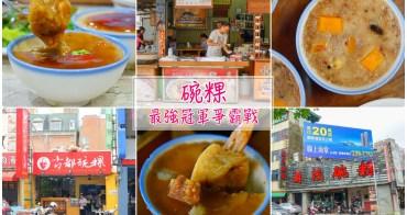 【最強碗粿爭霸戰】台南人氣碗粿店推薦:森茂碗粿、古都碗粿、林家碗粿