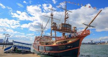 【大阪景點】聖瑪麗亞號:大阪周遊卡免費景點,跟著哥倫布航海去