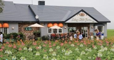北海道|Lake hill farm:洞爺湖畔花園牧場冰淇淋,悠閒親子美食景點
