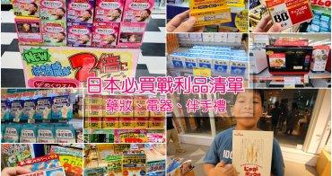 【日本必買不藏私藥妝購物清單】2019日本藥妝電器&各藥妝店優惠券,用過喜歡才收錄!