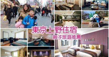 【上野親子住宿】精選東京8間上野親子友善飯店,最多未滿13歲免費同住