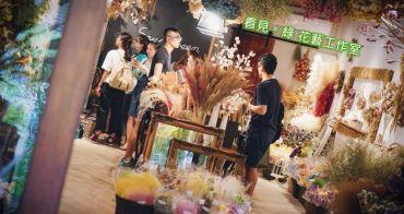 【台南】看見綠俬旅&花藝工作室:情人節花束好美,走進城市裡的秘密花園