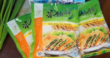 【含米量標章】全新登場,買米製品更安心!三星蔥米餡餅,簡單料理好美味~