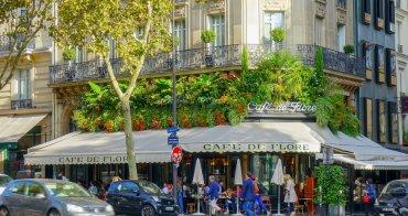 【巴黎】花神咖啡館 Cafe de Flore:超人氣巴黎左岸花神咖啡朝聖,經典早餐&熱可可