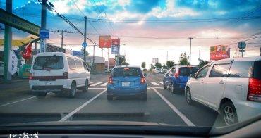 【北海道租車&自駕重點整理】Tabirai比價,北海道冬天租車、高速公路收費、加油站、行前準備大小事