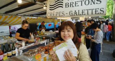 【巴黎】巴士底市集 Marché Bastille:巴黎美食小吃市集散策,交通&營業時間資訊