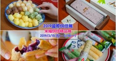 【團購美食】超豐富米製食品,米穀粉無麩質大推薦!稻香紫米、米花說、稻香米棒、紫薯甜芋派