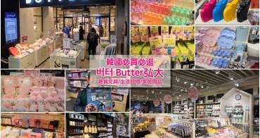 【韓國必買雜貨店】BUTTER 弘大店:超多韓國生活用品小物,女孩兒必逛,好買到爆炸!