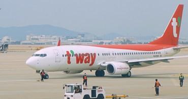 【德威航空】飛韓國首爾/釜山/大邱便宜機票,全新Tway官網上線,促銷機票這裡買!