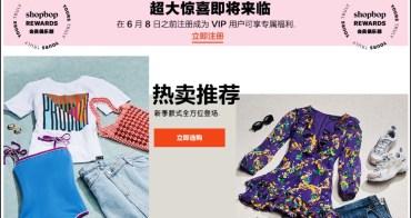 【SHOPBOP】寄台灣購物教學:Shopbop運費/關稅/退貨/折扣/配送美國購物網站全攻略