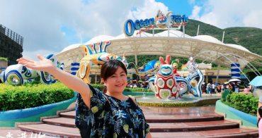 【香港海洋公園攻略】2019優惠門票、最速交通&樂園兩大區域重點玩樂設施推薦