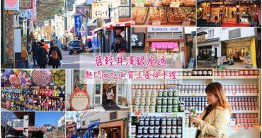 【舊輕井澤銀座通】逛街地圖!必買伴手禮&美食推薦,果醬、和菓子、輕井澤雕工藝品