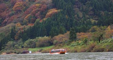 【山形】最上川遊船:2020最上峽芭蕉遊船預約購票攻略、交通建議,秋天冬天必訪推薦