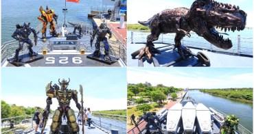 台南安平景點|德陽艦園區(附優惠門票)最新變形金剛登場!全台唯一軍艦博物館玩拍趣