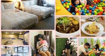 【新竹親子飯店】新竹福華大飯店,全新室內遊戲室免費玩,親子住宿的好選擇