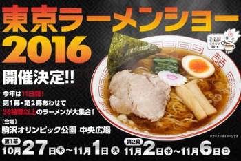 2017東京拉麵展,日本最大拉麵秀,一次品嚐40種拉麵,拉麵迷不可錯過的盛事