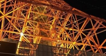 [日本東京跨年]東京鐵塔橘色夢幻聖誕燈飾+東京鐵塔展望台