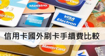 2019信用卡國外刷卡手續費比較懶人包,信用卡海外刷卡交易手續費
