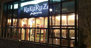 [東京表參道美食]KuKuRuZa Popcorn爆米花,來自西雅圖的人氣爆米花