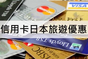 2018信用卡日本刷卡優惠懶人包,信用卡日本旅遊優惠比較