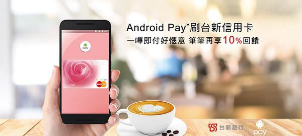 AndroidPay004.jpg