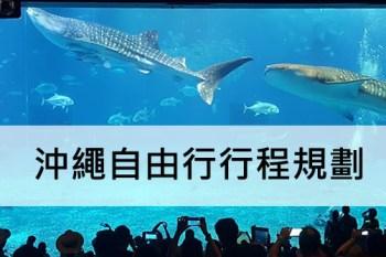 2017沖繩親子自由行五天四夜自駕行程規劃