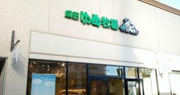 [酒酒井outlet美食推薦]成田夢牧場(成田ゆめ牧場),好香好濃的鮮奶冰淇淋