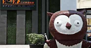 [彰化親子餐廳]hoka日式家庭餐廳,彰化也有親子餐廳了!!