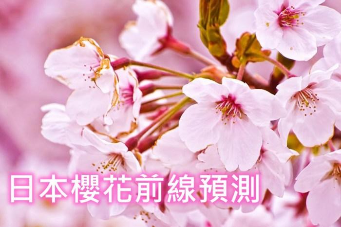 2021日本櫻花前線開花滿開預測(3/12更新)~日本最新櫻花開花時間已公布