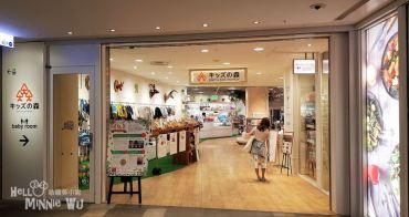 表參道之丘:兒童之森~表參道上少數的親子購物休憩場所【東京親子景點】