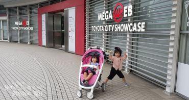 【東京親子景點】台場Mega Web 豐田汽車主題公園,大小男孩都愛的免費景點