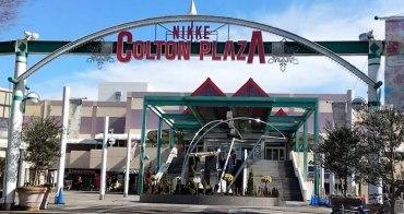 COLTON PLAZA 購物中心,東京親子旅遊逛街的好去處