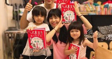 我們出書啦!! 哈囉吳小妮的第一本旅遊書「大東京親子自由行」7/3開賣囉~