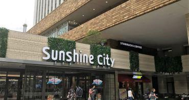 池袋太陽城購物中心(Sunshine City),滿足全家大大小小的需求【東京購物景點】
