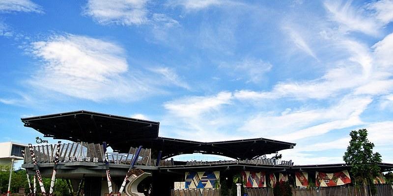 捷運圓山站景點 | 花博美術園區 充滿大自然藝術之美與原住民風格的美術園區