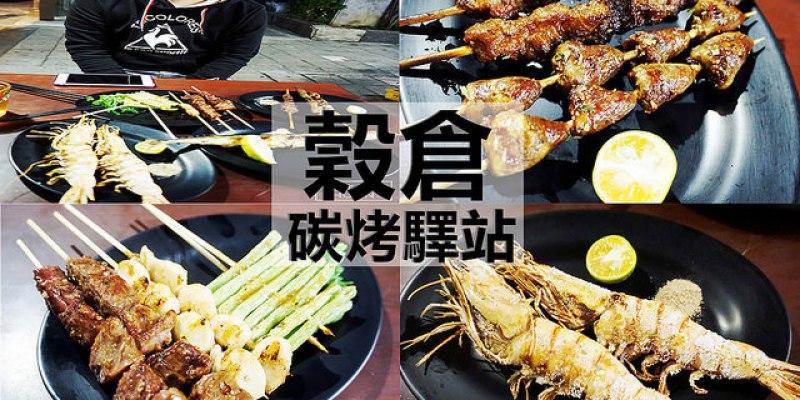 台南中西美食 | 穀倉碳烤驛站 串燒串烤 宵夜 聚餐聚會