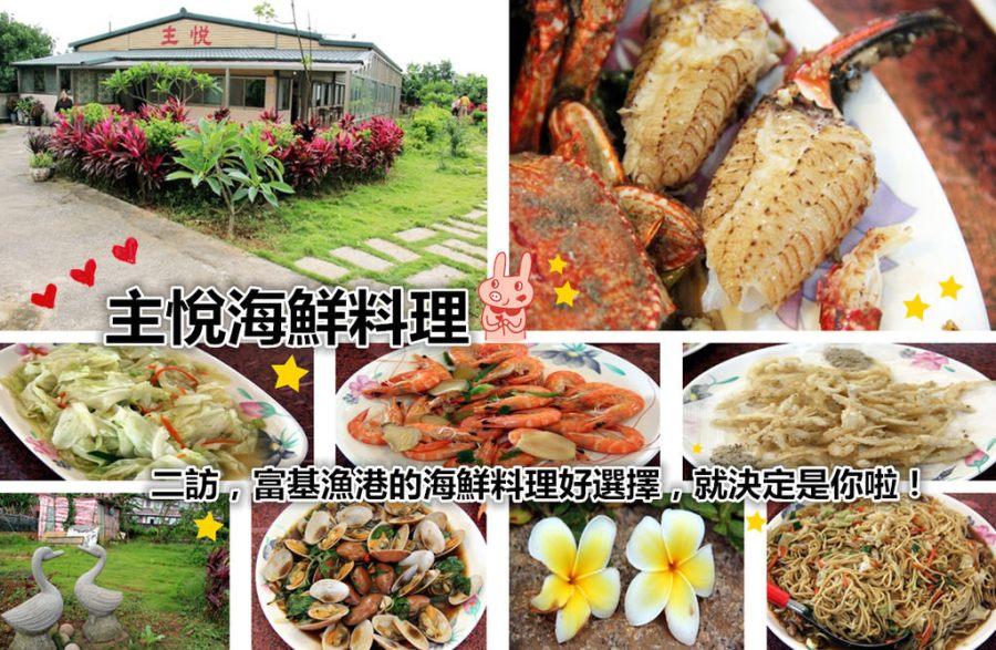 新北石門美食 | 主悅海鮮料理 富基漁港推薦 值得二訪的好滋味