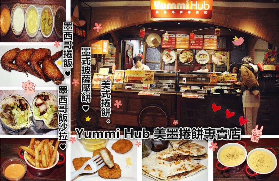 捷運劍南路站美食   Yummi Hub 美墨捲餅專賣店 大食代美食 墨西哥料理