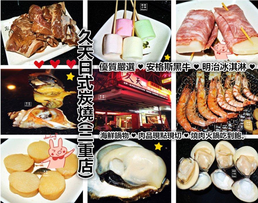 捷運三重國小站美食 | 久天日式炭燒 三重宵夜 燒肉火鍋吃到飽 火烤兩吃