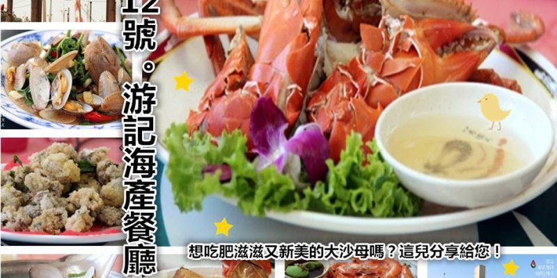 桃園大園美食   12號 游記海產餐廳 竹圍漁港推薦 代客料理最佳選擇