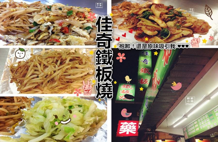 捷運台北橋站美食 佳奇鐵板燒 三重美食 三和夜市 飲料 白飯 熱湯 無限享用 原味比醬料還好吃