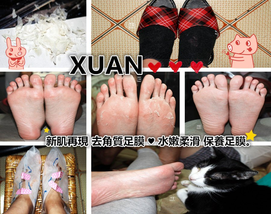 網路商店 | XUAN 新肌再現 去角質足膜 水嫩柔滑 保養足膜