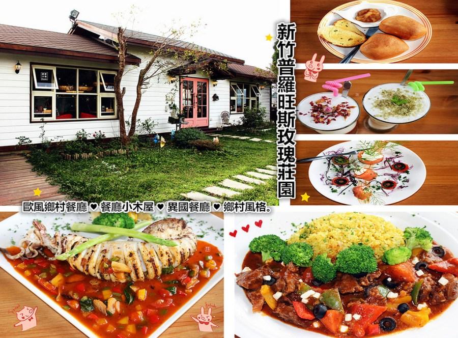 新竹巨埔美食   新竹普羅旺斯玫瑰莊園 莊園婚禮 下午茶 異國美食