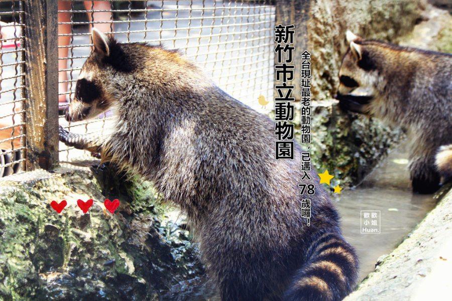 新竹市景點   新竹市立動物園 全台現址最老的動物園 已邁入78歲