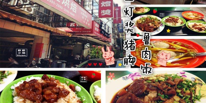 捷運三重國小站美食 | 五燈獎 豬腳 魯肉飯 三十多年老店 豬腳 魯肉飯專賣店