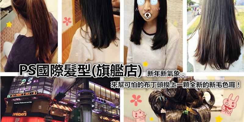 捷運西門站美髮 | PS國際髮型 西門町美髮 布丁頭掰掰